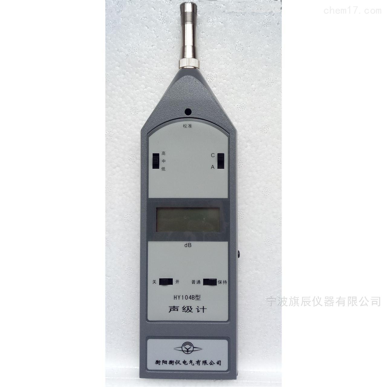 HY104B型手持式声级计