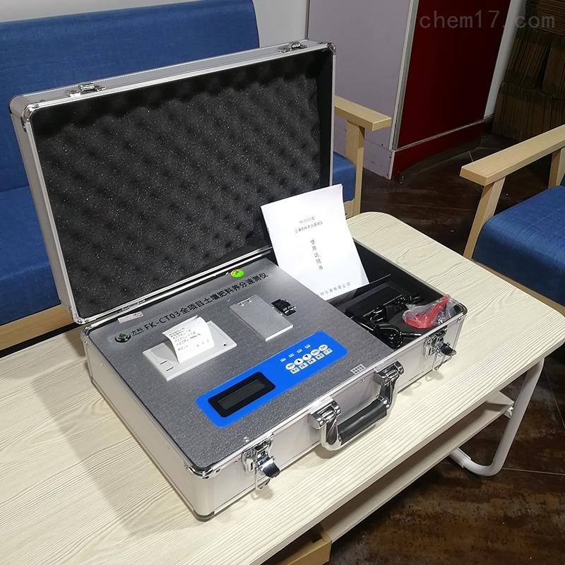 全项目土壤养分测定仪
