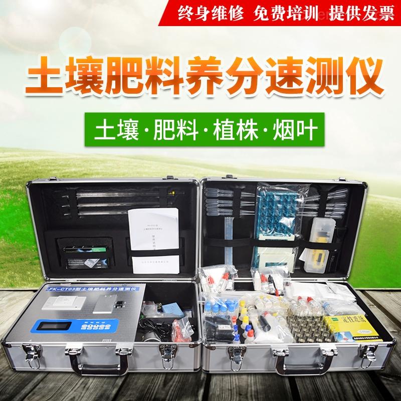 测土配方施肥仪器