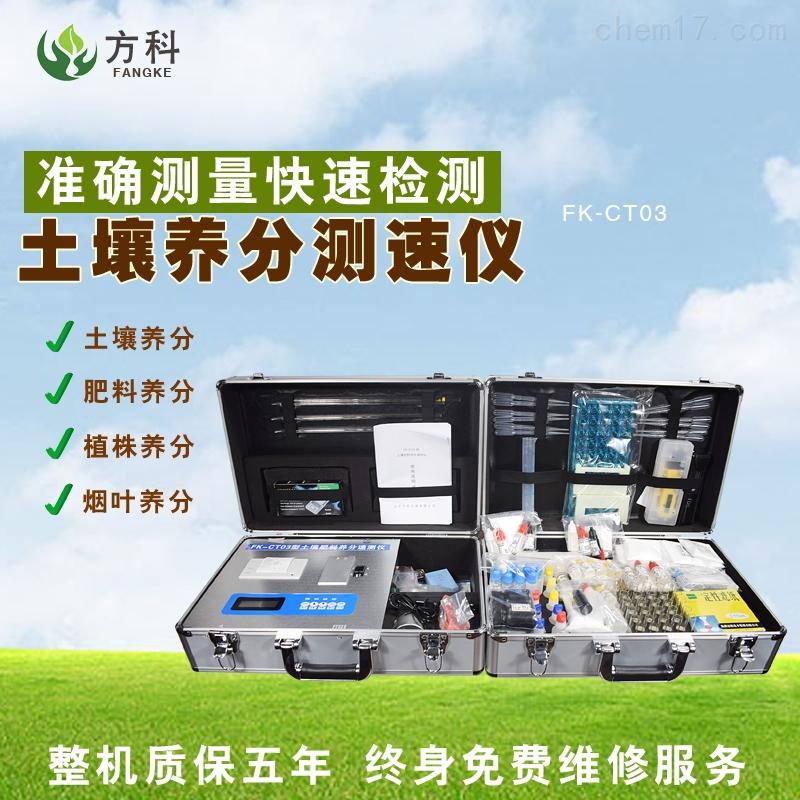 全项目土壤养分分析仪器