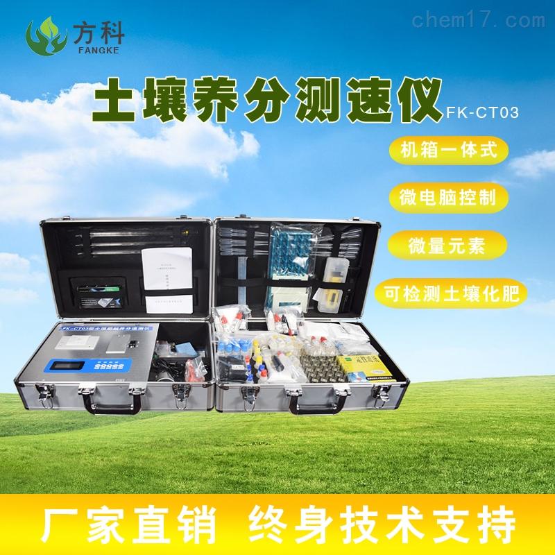 高智能土壤养分测定仪器