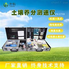 FK-CT03高精度土壤分析仪器