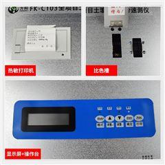 FK-CT03高智能土壤测试仪器