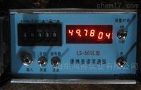 HD-LS-501E直讀式流速儀