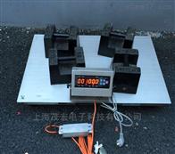 帶PLC報警地磅秤,1000kg電子平台秤