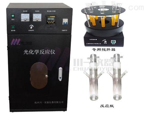 深圳光化学反应仪CY-GHX-D光降解反应釜