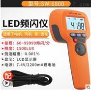 速為LED頻閃儀轉速表數顯非接觸式