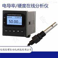 MY-DD2000工业在线电导率仪