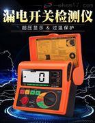 漏電開關測試儀線路漏電檢測