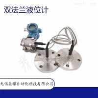 MY——3351DP双法栏隔膜液位变送器
