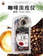咖啡浓度TDS浓度计数显糖度甜度检测