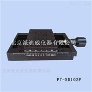 PT-SD102P手動平移臺、X軸滑臺  精密位移臺