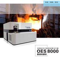 OES8000直读光谱仪