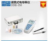 DDBJ-350便携式电导率仪 测量仪 数显