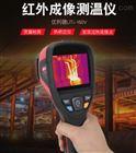 优利德 UT-i160V红外线热像仪高精度热感地暖热成像测温仪