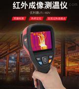紅外線熱像儀高精度熱感地暖熱成像測溫儀