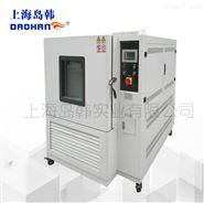 高低温恒定湿热试验GDHS2005 环境模拟测试箱 冷热湿热试验箱
