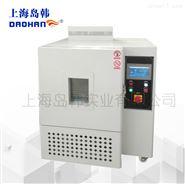 恒定湿热試驗箱 HS005A恒温恒湿箱 材料湿热测试箱
