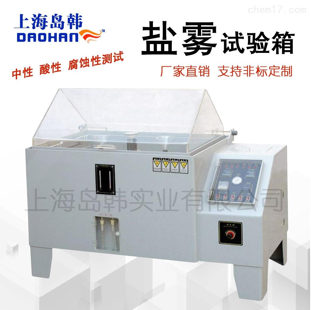 盐雾老化试验箱 BX-70B盐雾试验箱