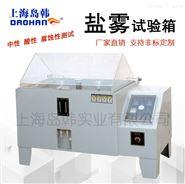 盐雾老化试验箱 BX-200B盐雾试验箱