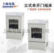 双层恒温振荡培养箱 DH-2102C振荡恒温培养箱