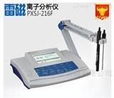 PXSJ-216F濃度/離子分析儀/ 離子測定計