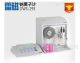 DWS-295F鈉離子濃度計 實驗室離子計