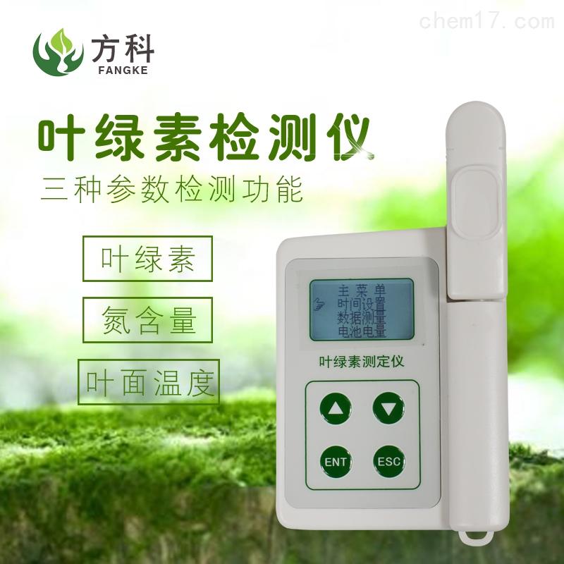 叶绿素测定仪厂家