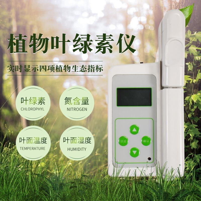 方科叶绿素测定仪