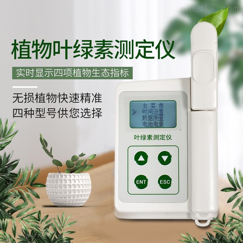 叶绿素含量检测仪器头条