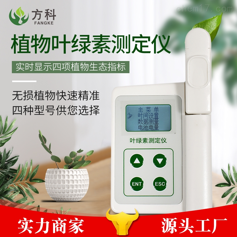 叶绿素速测仪器价格
