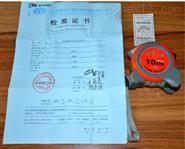 鋼卷尺 防雷裝置檢測專業設備