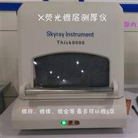 Thick800Ax射线光学膜厚测试仪