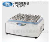 HZQ-3111单层摇瓶机 实验室用药瓶器 振荡器