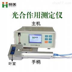 HM-GH10多功能光合作用检测仪