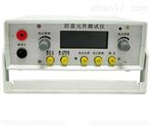 FC-2G(B)防雷元件测试仪