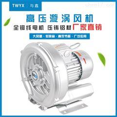 0.25kw小型高压鼓风机