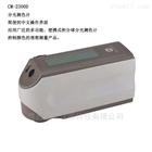 日本柯尼卡美能达CM-2300D便携式分光测色计
