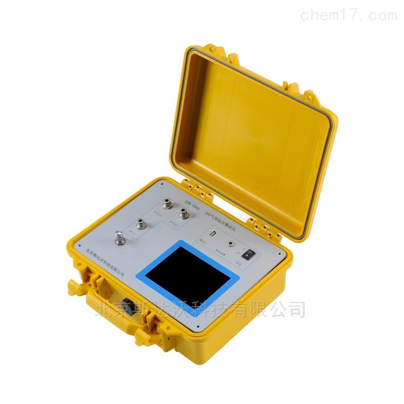 便携式SF6气体综合测试仪