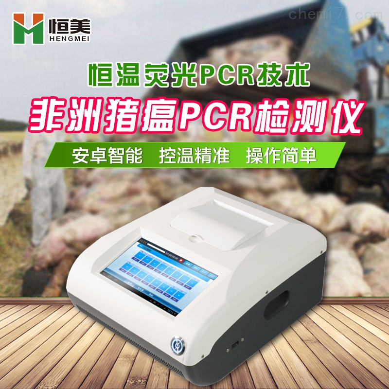 非洲猪瘟PCR检测仪厂家