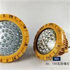 MF-100隔爆型LED防爆燈