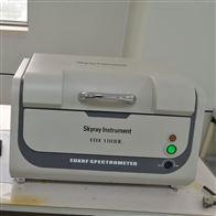 EDX1800B国产天瑞XRF检测仪