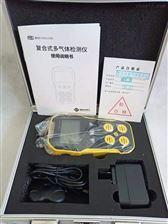 有毒易燃易爆气体检测仪带证书承试设备