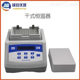 JDC-10錦玟干式恒溫器制造廠家 高溫恒溫金屬浴