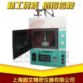 NAI-SYS-WBL實驗室微波爐使用禁忌