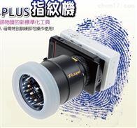 MGP4-Plus台湾X-loupe便携式现场指纹拍照装置