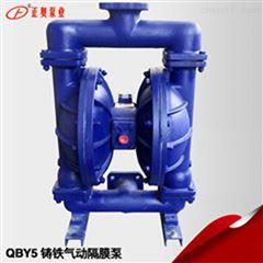 QBY5-80Z型铸铁气动隔膜泵 高扬程压滤机泵