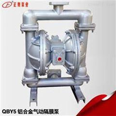 QBY5-100L型铝合金气动隔膜泵 无油矿用泵