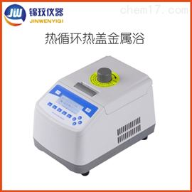 JRGC-100热循环热盖金属浴 干式恒温器 带制冷 锦玟