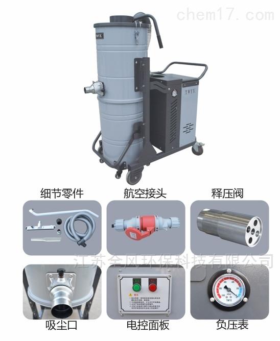 SH-55环保型重型工业移动吸尘器